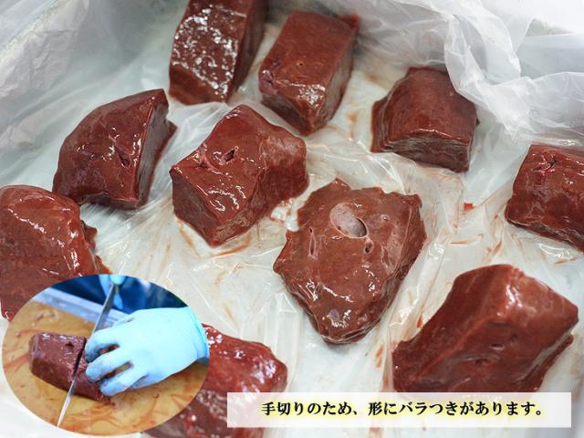 レバー肝臓