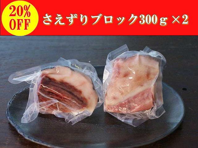 【新春SALE】【20%OFF】さえずり600g詰め(ナガス鯨/アイスランド)(300g×2)(3942)