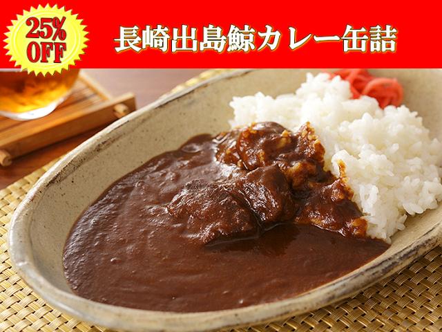 【1月SALE!】【25%OFF】長崎出島鯨カレー(缶詰)【常温】