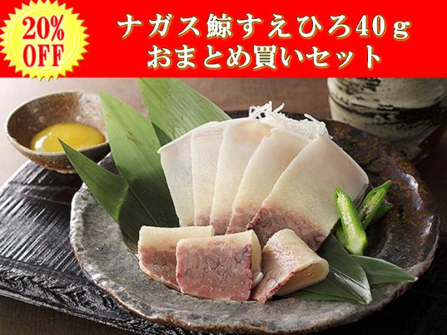 【10月SALE】すえひろスライス40gおまとめ買いセット【ナガス鯨/アイスランド産】【無添加】
