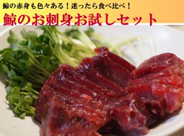 赤肉食べ比べ