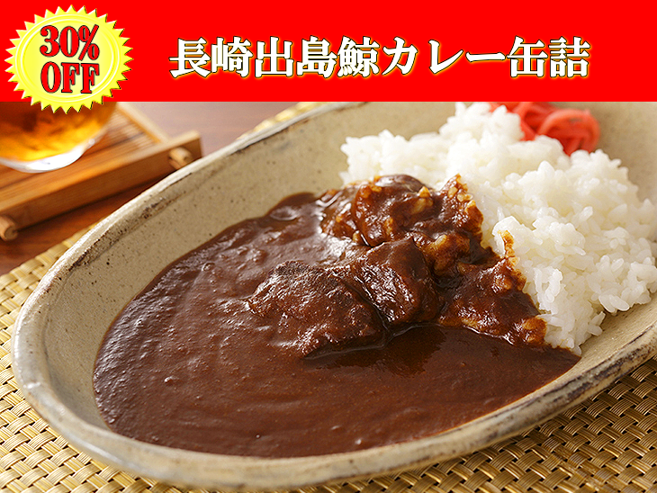 【在庫限りで販売終了】【6月SALE!30%OFF】長崎出島鯨カレー(缶詰)【常温】