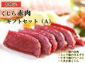 2017年【お中元】くじら赤肉ギフトセット(A)【化粧箱】(3902/3878/3879/3849/1003/1011)