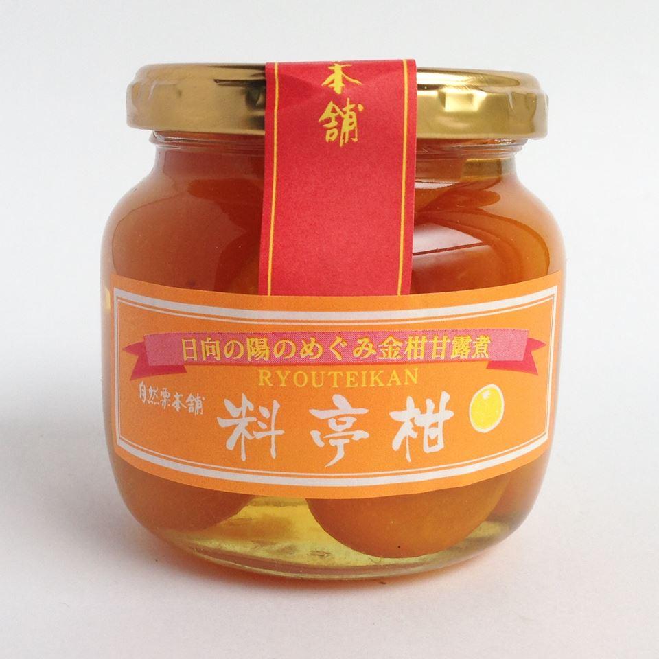 金柑甘露煮 料亭柑