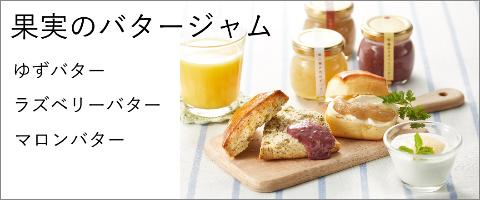 マロンバター、ラズベリーバター、ゆずバター