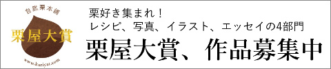 栗屋大賞、作品募集