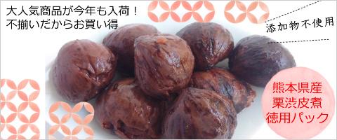 熊本県産徳用栗渋皮煮