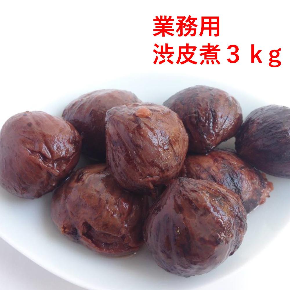 包装なし・ケース販売「熊本県産 栗渋皮煮・徳用パック(160g)」×20 国産和栗の渋皮煮