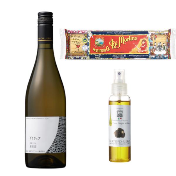 お家で楽しむ★受賞ワイン(白・辛口)×パスタ&黒トリュフオイルセット