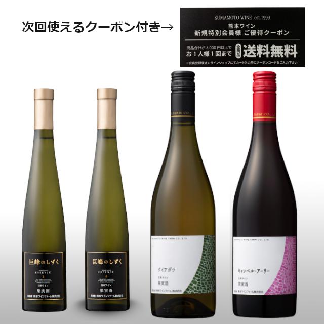 クーポン付き★巨峰のしずく&甘口受賞ワインセット