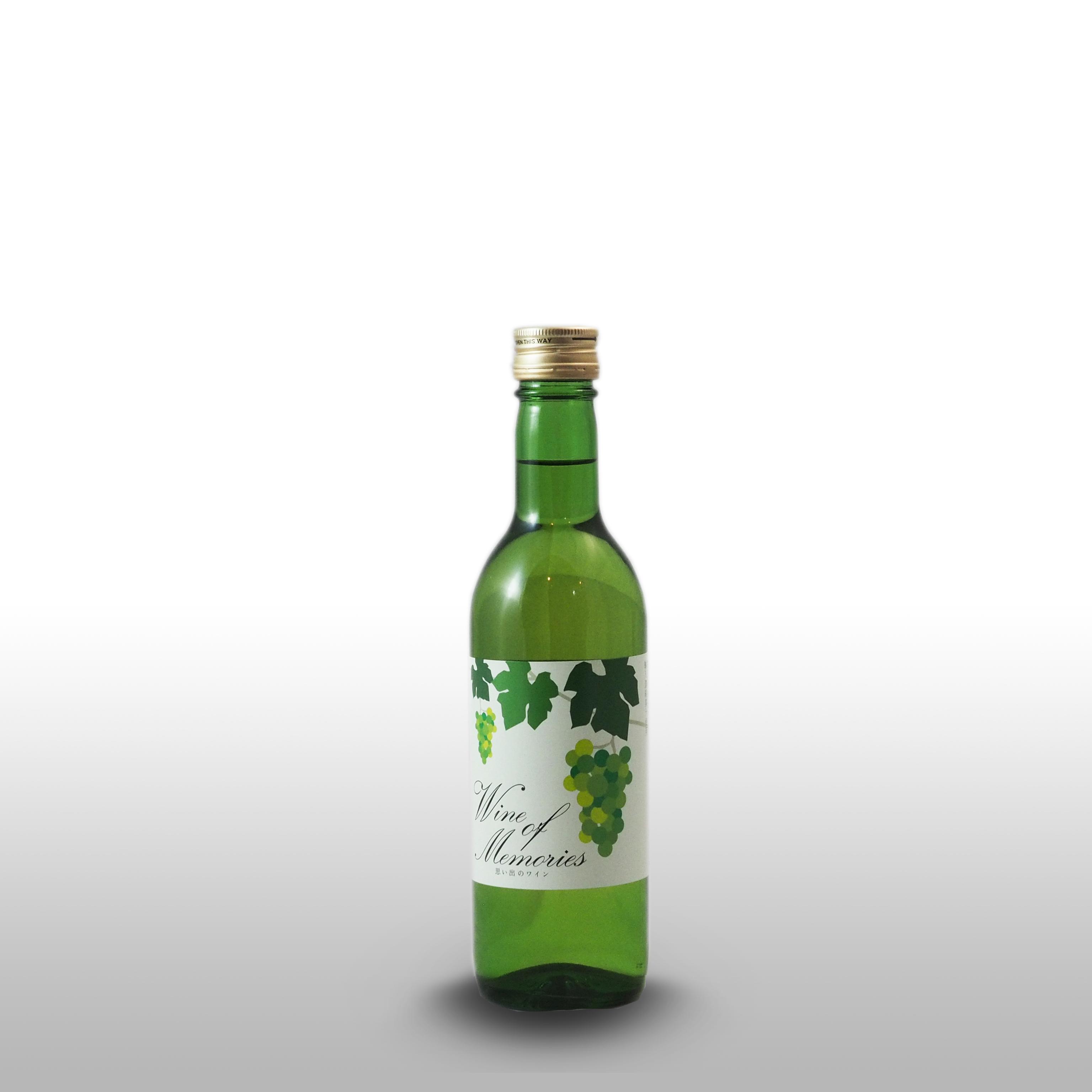 思い出のワイン白