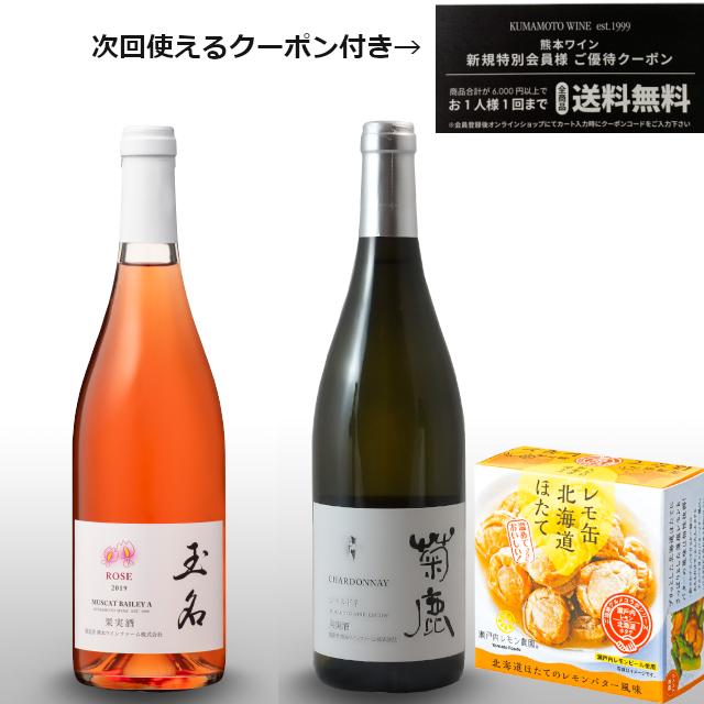 クーポン付き★菊鹿シャルドネ&玉名ロゼおつまみセット