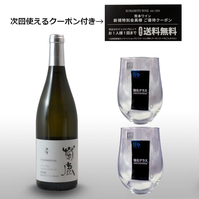 クーポン付き★菊鹿シャルド&ワインタンブラーグラス2個セット(ギフト箱入)