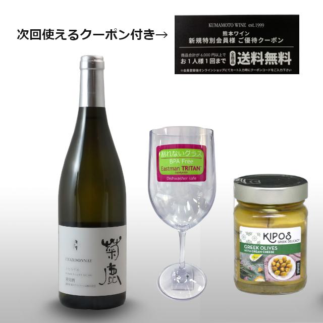 クーポン付き★菊鹿シャルドネ&おつまみギフト