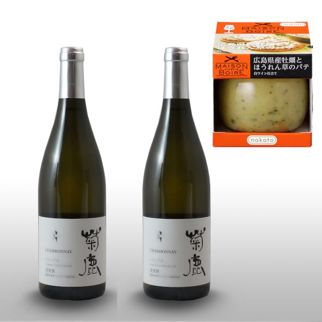 ワインに合う★菊鹿シャルドネおつまみセット(牡蠣とほうれん草のパテ)