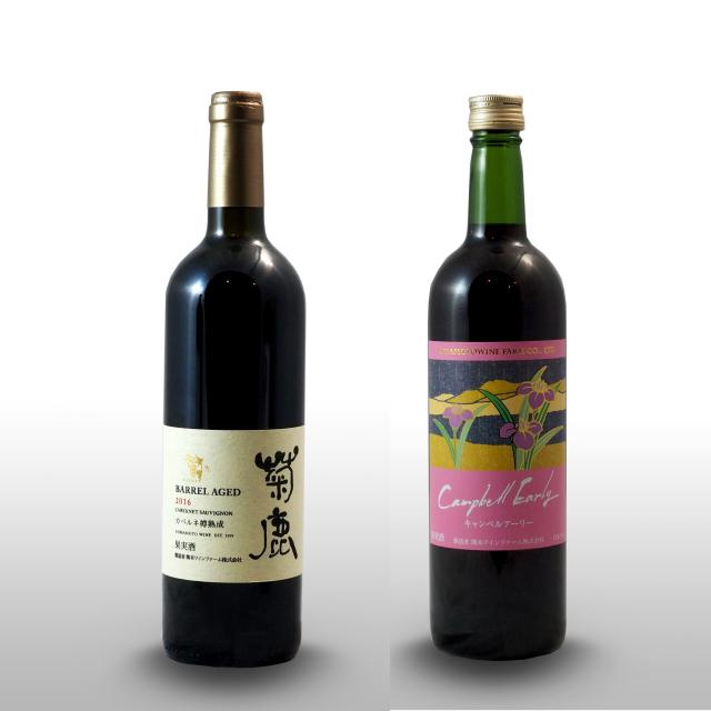 菊鹿カベルネ&ゴールド賞受賞ワイン(赤 甘口)~お一人様1セット限り~※ギフト箱は付いていません。