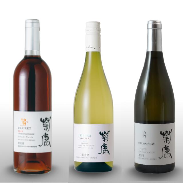 豪華菊鹿ワイン3本セット(ギフト箱なし)