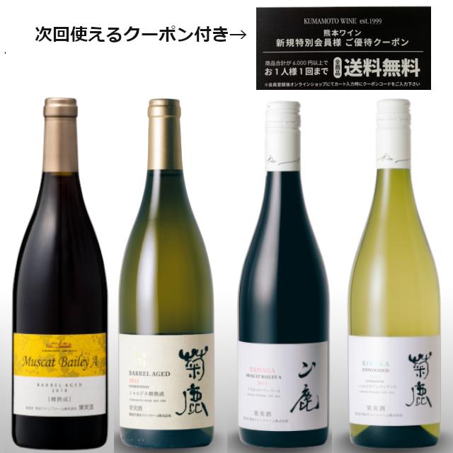 クーポン付き★NEWワイン樽熟成&菊鹿ワイナリー限定ワイン 4本セット