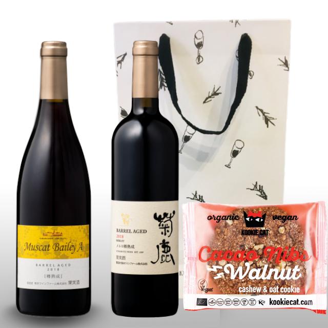 【オンライン限定】★限定赤ワイン&オーガニッククッキーギフト