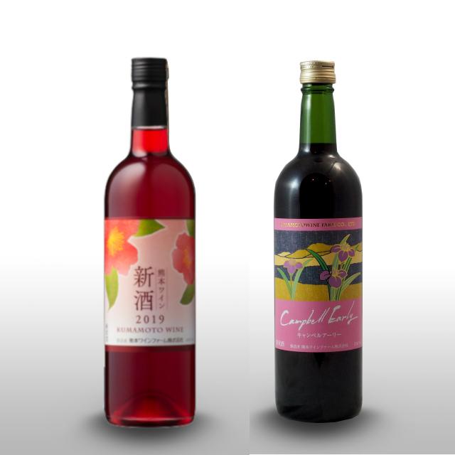 【New】新酒キャンベル&ゴールド賞受賞キャンベル飲み比べ※ギフト箱は付いていません。