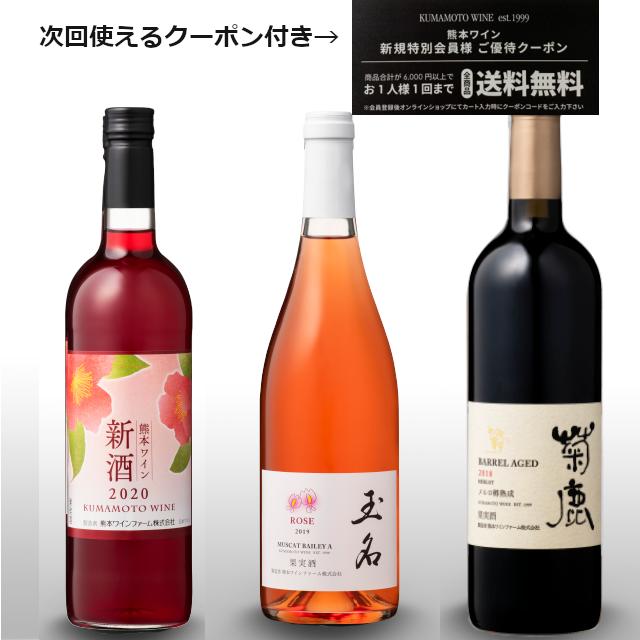 【オンライン限定】クーポン付き★2020NEWワインお試しセット