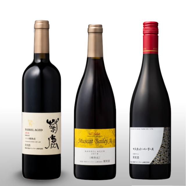秋の辛口赤ワインセット