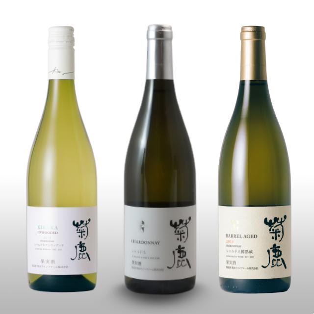 菊鹿白ワイン3種★飲み比べギフト(ギフト箱付き)
