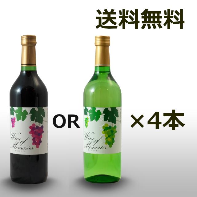 送料無料★思い出のワイン4本セット