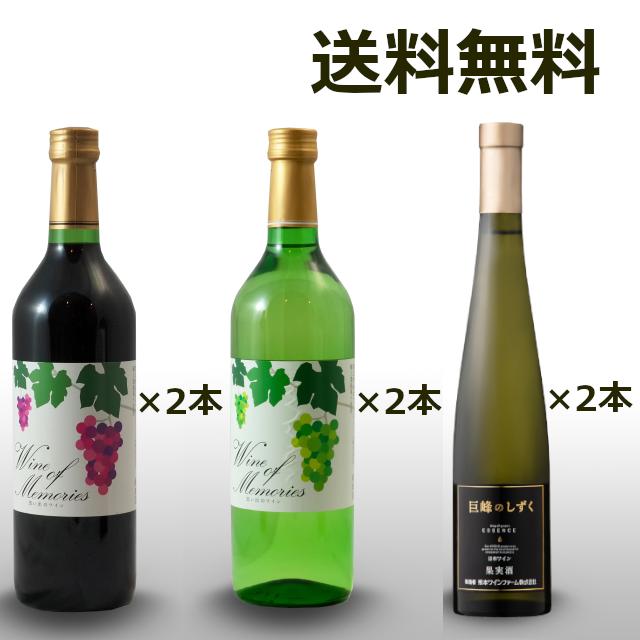 送料無料★甘口ワイン6本セット(オーガニッククッキー「チョコチップ」付)