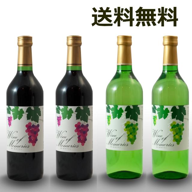 送料無料★思い出のワイン 赤・白ミックス