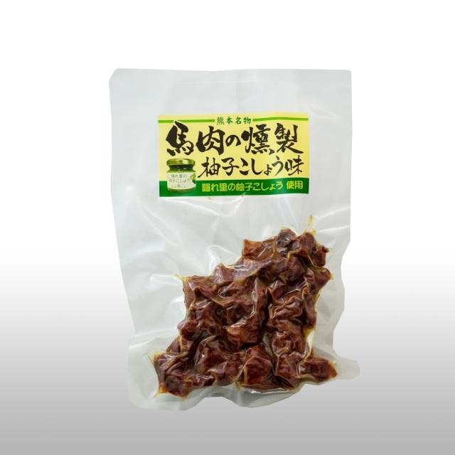 馬肉の燻製★柚子こしょう味
