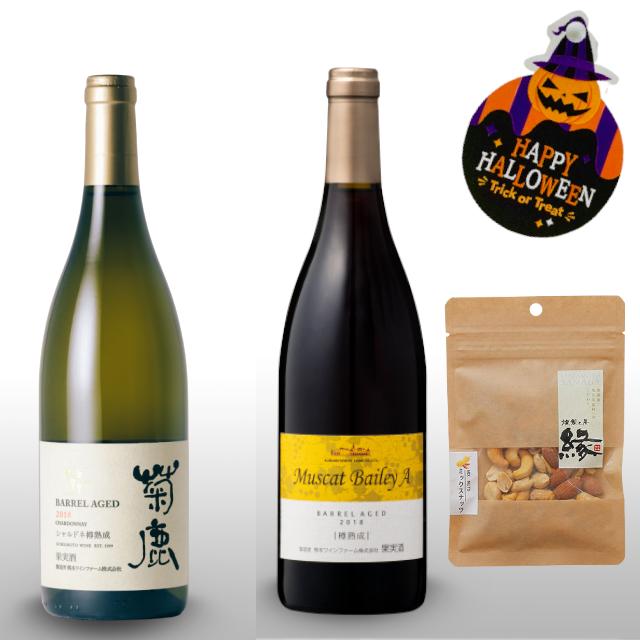 秋の樽熟成ワイン飲み比べ(おつまみ付き)セット