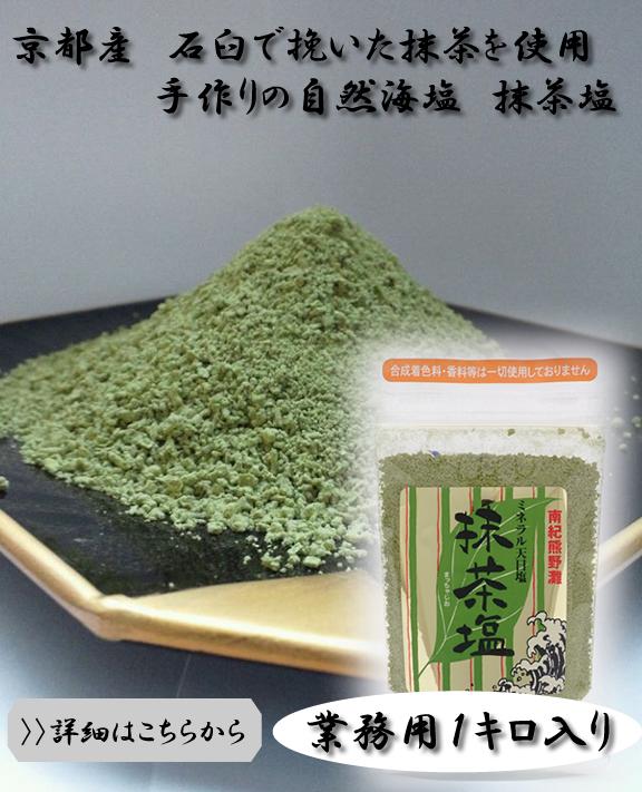 抹茶塩 業務用1kg
