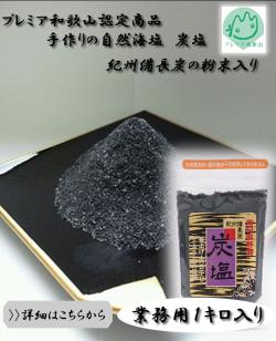 【プレミア和歌山認定商品】炭塩 業務用1kg