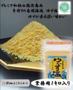 【プレミア和歌山認定商品】ゆず塩 業務用1kg