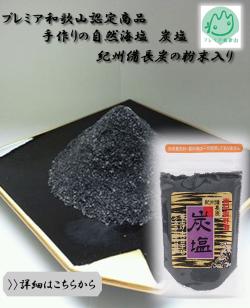 【プレミア和歌山認定商品】炭塩 85g入