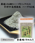 ハーブのお塩 業務用1kg