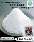 【プレミア和歌山認定】こだわりの黒塩 業務用1kg入