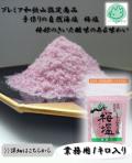 【プレミア和歌山認定商品】梅塩 業務用1kg