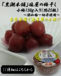 「黒潮本舗」塩屋の梅ぼし 小梅 150g入(約25粒)
