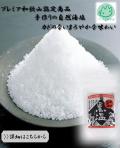 【プレミア和歌山認定商品】こだわりの黒塩 85g入