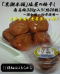 「黒潮本舗」塩屋の梅ぼし 320g入(約20粒)