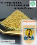 【プレミア和歌山認定商品】ゆず塩 85g入