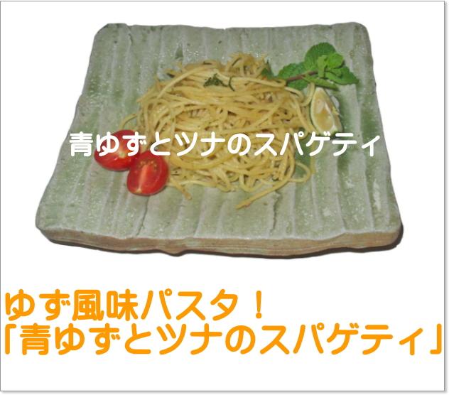 青柚子とツナのスパゲティ