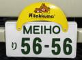リラックマ ナンバーデコプレート RK86