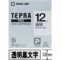 【30%オフ!】テプラPROテープ 透明ラベル 12mm幅 ST12