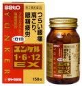 佐藤製薬 ユンケル1・6・12EX 150錠 【第3類医薬品】