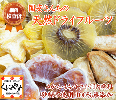 【送料無料】無添加 砂糖不使用 国安さんちの天然ドライフルーツ3種類セット