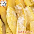 【送料無料】【メール便】国産黄金干し芋500g さつまいも紅はるか 茨城県産 砂糖不使用 完全無添加