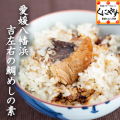 【送料無料】愛媛八幡浜吉左右の鯛めしの素1パック450g(2合用)